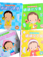 娜娜好习惯系列 Nana Has Good Habits (Set of 4)