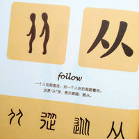 汉字是画出来的 Like Pictures Like Chinese