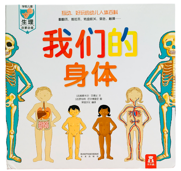 我们的身体 Our Bodies Interactive Book