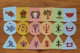 甲骨文配配卡 Oracle Bone Script Matching Card Game