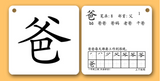 无图字卡 (Chinese Word Cards - set of 950 words)