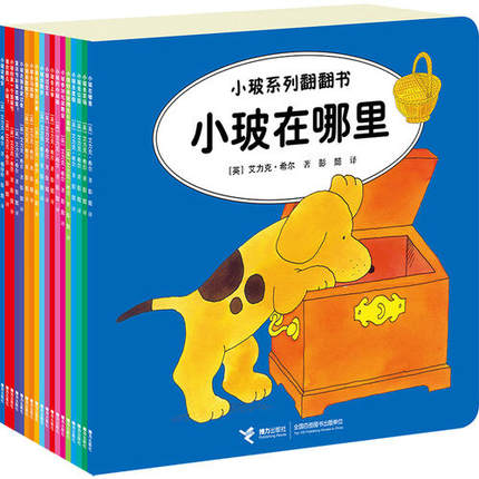 小玻系列翻翻书 Spot The Dog Flip Flap Book Series (Set of 18)