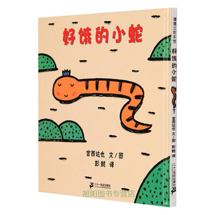 好饿的小蛇 (A Hungry Little Snake)