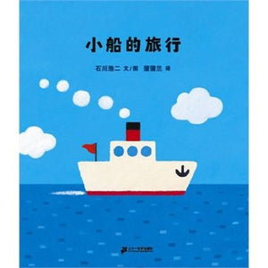 小船的旅行  A Little Boat's Journey