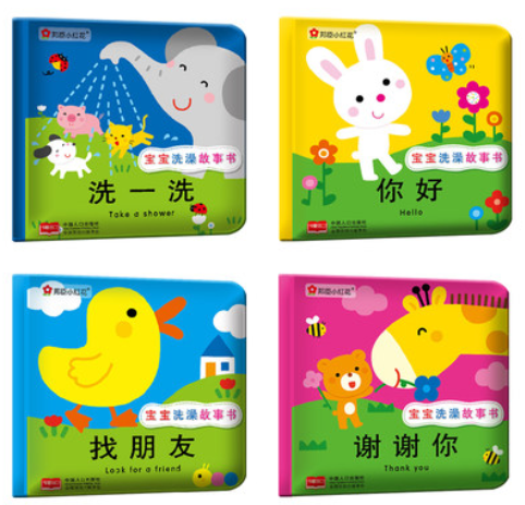 洗澡故事书 Baby Bath Books (Set of 4, Bilingual)