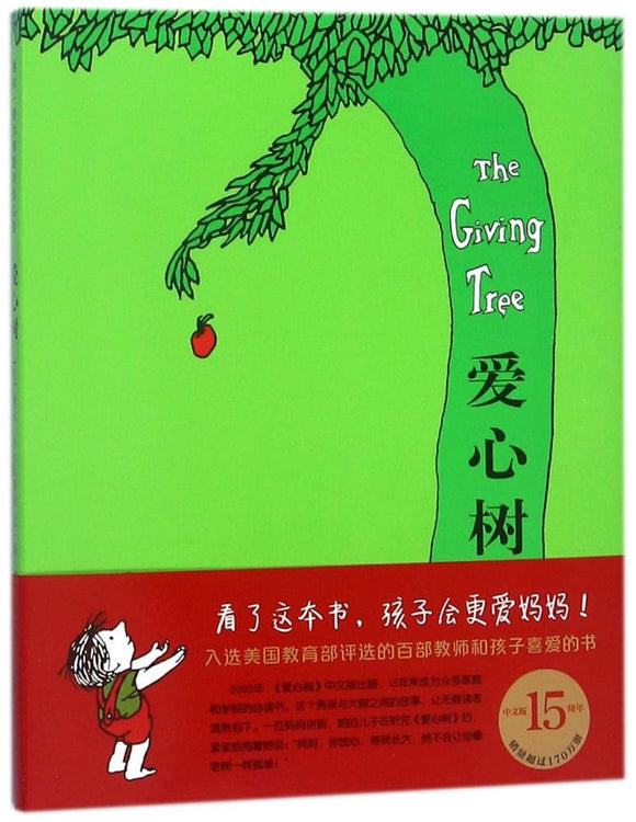 (Preorder Only) 爱心树 The Giving Tree