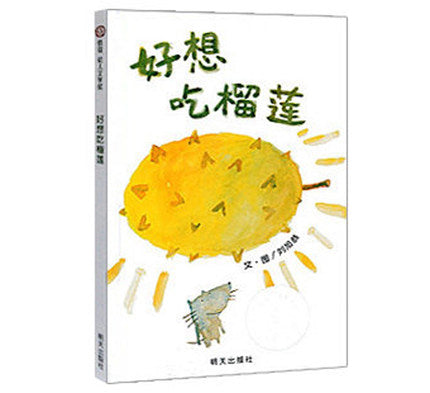 好想吃榴莲 I Really Want To Eat A Durian