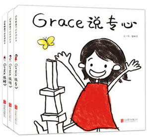 Grace 说 系列 (Grace says Series - set of 3 books)