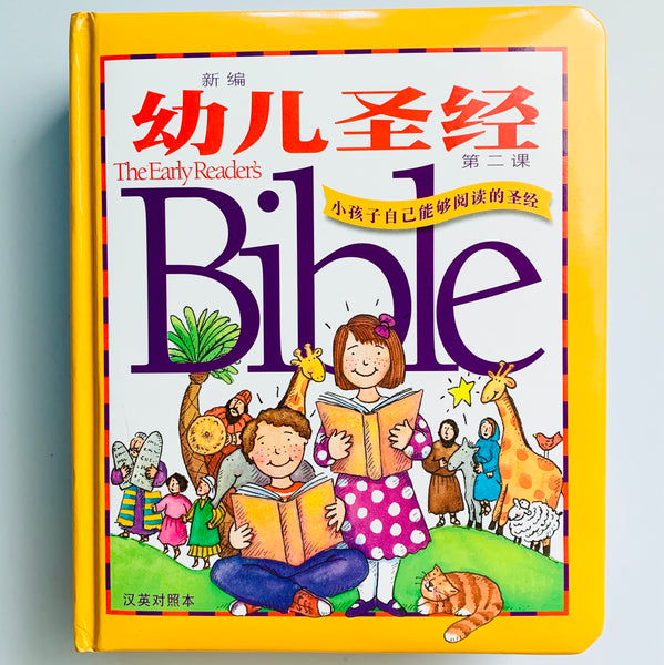 幼儿圣经 小孩子自己能够阅读的圣经 The Early Reader's Bible (Bilingual English-Chinese)