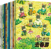 十四只老鼠 The 14 Forest Mice