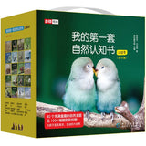 我的第一套自然认知书 My First Nature Encyclopedia (Set of 40)