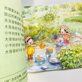 儿童新唱计划: 我们的儿歌画故事 The Nursery Rhymes Project 1 & 2: Paint Our Songs (Set of 2)