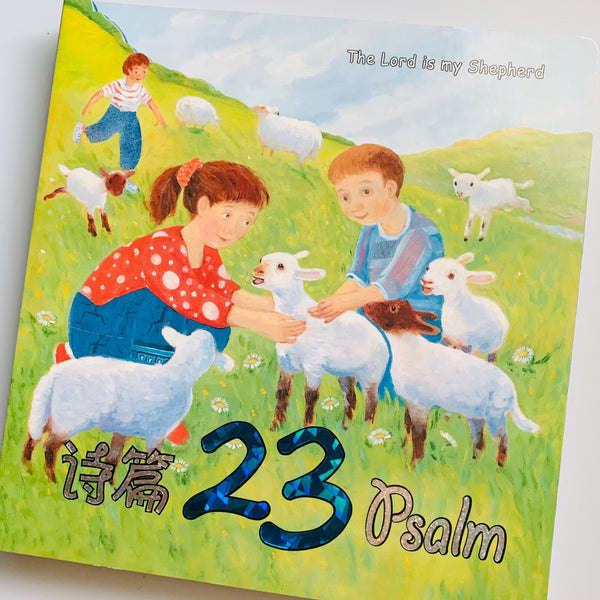 诗篇 23 Psalm 23 - The Lord is My Shepherd