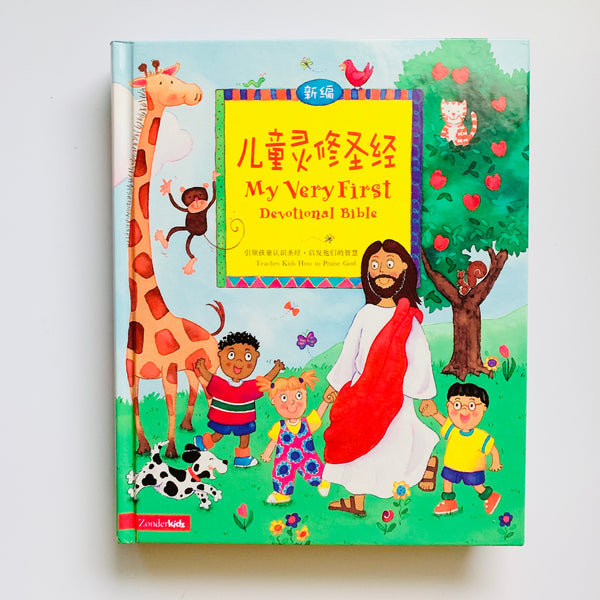 儿童灵修圣经 My Very First Devotional Bible (Bilingual English-Chinese)