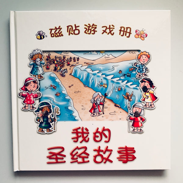 磁铁游戏册 我的圣经故事 Magnetic Play Scene - My Bible Stories