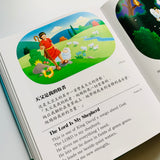 小孩子圣经 之 奇妙恩典 The Beginner's Bible (Bilingual English-Chinese)