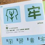 汉字是画出来的 Oracle Bone Script Bilingual Reference Book - with Hanyu Pinyin