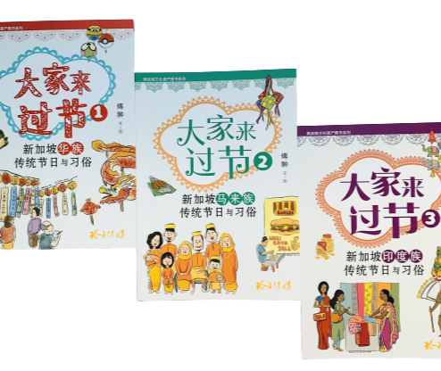 大家来过节 新加坡 传统节日与习俗 Let's Celebrate - Singaporean Festivals and Customs (Set of 3)