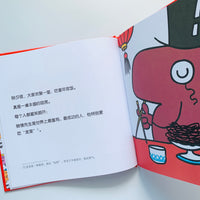 奇先生妙小姐 欢欢喜喜过大年 + 寻找中国龙 Mr Men & Little Miss Chinese New Year + Looking for the Chinese Dragon