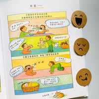 我会沟通,我有感觉,我懂礼貌 Communication, Feelings and Manners (Set of 3)