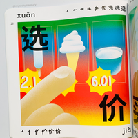 太喜欢汉字了!I Love Chinese Characters! (Set of 10)
