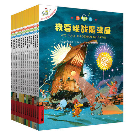不一样的卡梅拉 Les P'tites Poules - with Hanyu Pinyin (Set of 15)