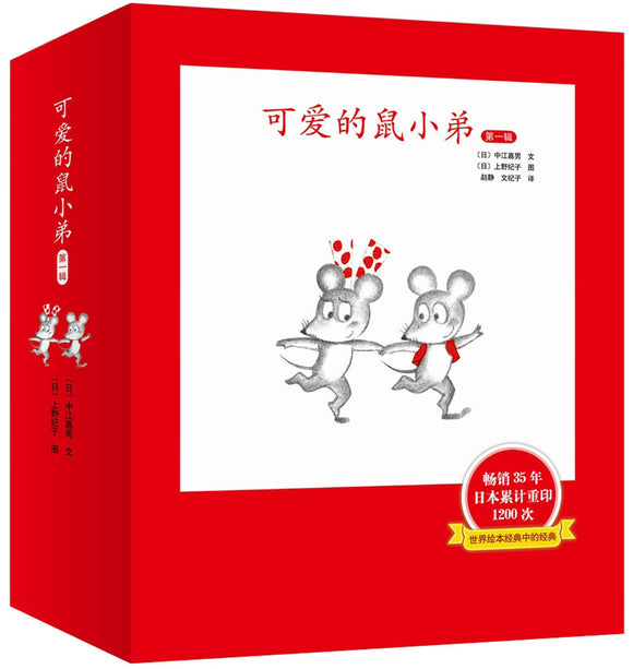 可爱的鼠小弟 Little Mouse Series (Set of 6)