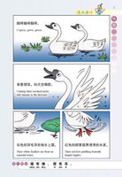 漫画唐诗 Tang Poetry In Pictures