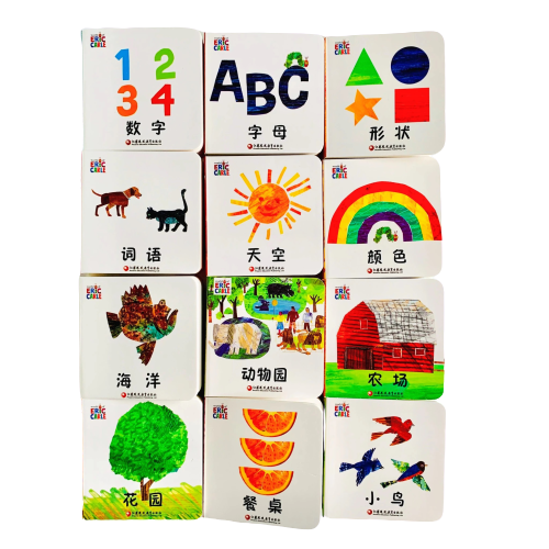 Eric Carle 认知书 Picture Encyclopedia (Set of 12)