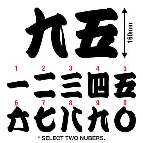 Custom 2x Chinese Character Symbol Numbe Sticker