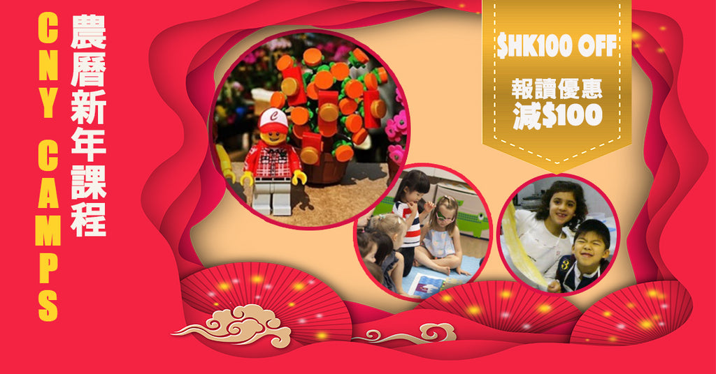 2019 The Best CNY Kid's CAMPS