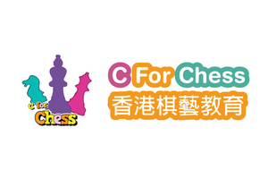 C For Chess 香港棋藝教育