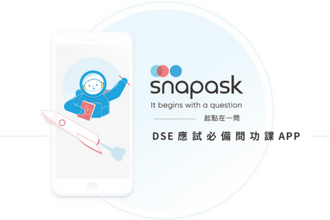 Snapask 電話問功課 4個月全天候13科DSE科目無限問 ; Snapask –Instant homework tutoring (4 Month Unlimited Premium Package)
