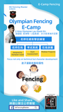 Olympian Fencing E-Camp (5-17 years, Online) - Whizpa