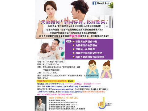"""How To Resolve Conflicts Between Husband and Wife"" Seminar (Adult, Central) - Whizpa"