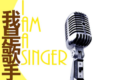I Am A Singer Group Class (All Age, Olympian City/ Wan Chai)
