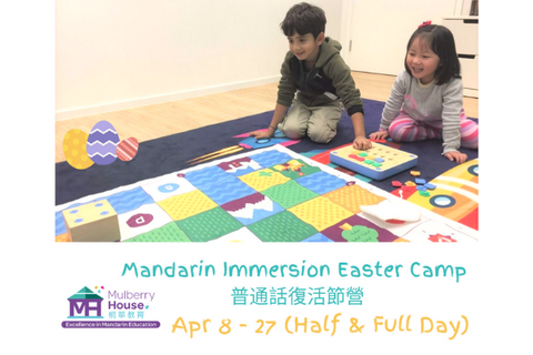 2019 Mandarin Immersion Easter Preschool Camp (3-5 years, Central / Wong Chuk Hang) - Whizpa