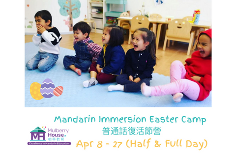 2019 Mandarin Immersion Easter Toddlers Camp (2-3 years, Central / Wong Chuk Hang) - Whizpa
