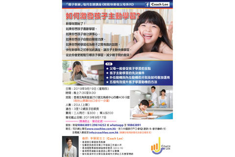 """How to Stimulate Children to Learn Actively"" Seminar (Adult, North Point)"