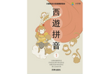 Westward Pinyin Journey 2 Classes (4-5 years, Prince Edward / Tseung Kwan O) - Whizpa
