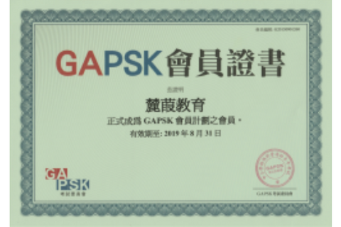 GAPSK, KPCC Test Course 2 Classes (2-6 years, Prince Edward) - Whizpa