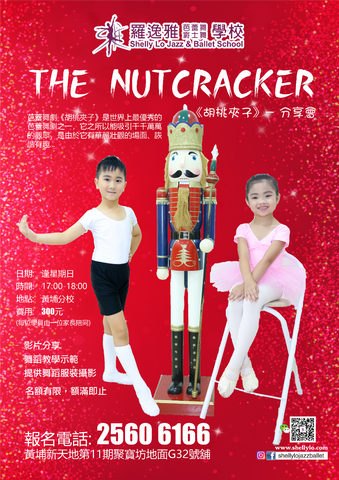 The Nutcracker Sharing Forum ( All age, Whampoa) - Whizpa