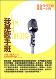I Am A Singer Group Class (All Age, Olympian City/ Wan Chai) - Whizpa