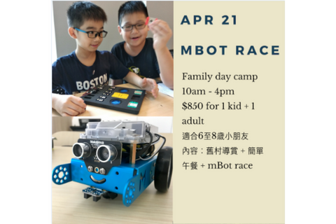 mBot Race Family Day Camp (6-8 years, Ma Wan) - Whizpa