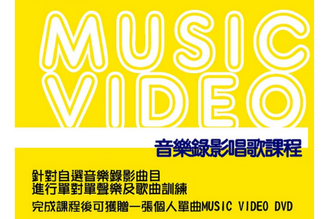 MV Recording Singing Program (4 hours) (All Age, Olympian City/ Wan Chai)