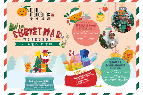 Mini Christmas Workshop (>2.5 years, Causeway Bay / Central)