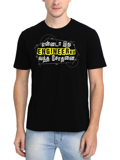 Ennada Ithu Engineer-ku Vantha Sothanai Men's Black Tamil Round Neck T-Shirt - Crazy Punch