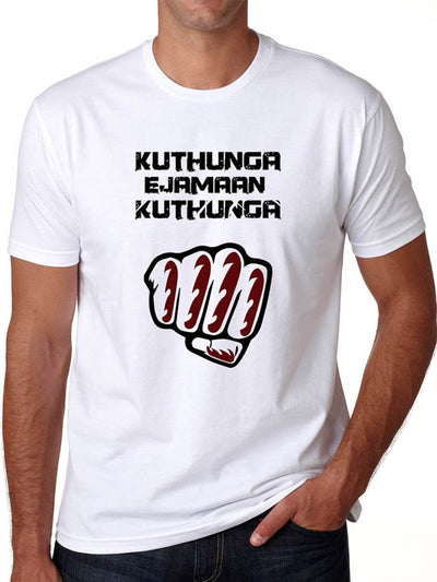 Kuthunga Ejamaan Kuthunga Men's White Tamil Movie Round Neck T-Shirt - Crazy Punch