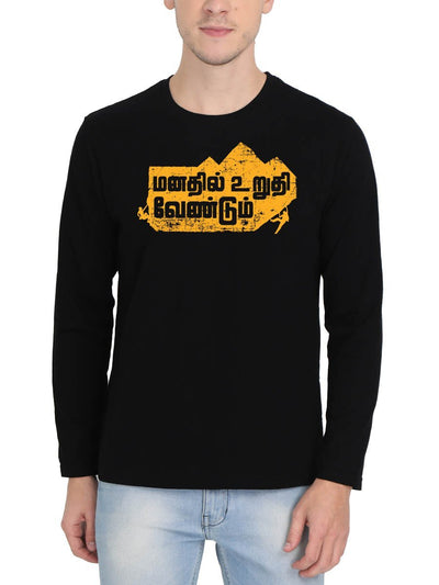 Manathil Uruthi Vendum Bharathiyar Kavithai Men's Black Full Sleeve Tamil Round Neck T-Shirt - Crazy Punch
