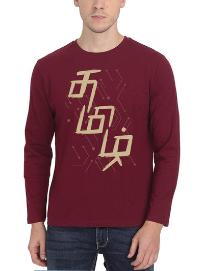 Tamil Hexagon Geometric Pattern Men's Maroon Full Sleeve Round Neck T-Shirt - Crazy Punch